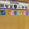 【5年生】Exhibition
