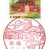 【風景印】本郷郵便局(東京都)(2019.4.13押印)