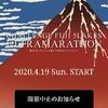 【チャレンジ富士五湖】やっぱり中止