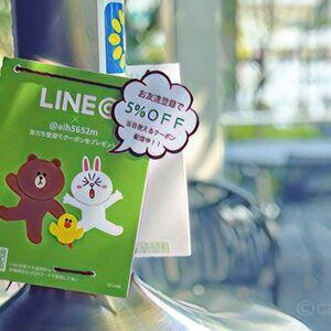 LINE Payのマイカラーをグリーンにする方法を解説!バッチカラーを最高峰のグリーンにして、最大5%のポイント還元率を入手しよう。