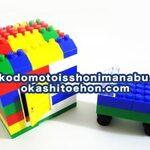 【ダイヤブロック作品例】「タイヤのある簡単なトラック」車・乗り物編!ベーシック350