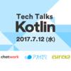 【初心者歓迎】Kotlin開発Tech Talks 参加レポート