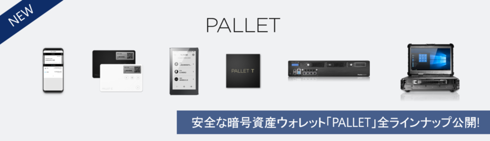 「FinTech&ブロックチェーン2019」で暗号資産ウォレット「PALLET」ラインナップ公開!