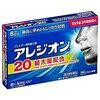鼻水が酷いので花粉症の薬「アレジオン」というものを買ってみました