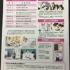 熊本市教師塾「きらり」