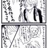 【子育て漫画】もうヤダ疲れた!!夕食放棄で夫と険悪?(28)