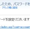 詐欺メールが来た amazon.co.jpに注意!