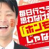 【煉獄劇場】第13話 ドヤポイント