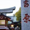 【江戸の下半身事情 永井義男】I橋代表は江戸時代の性や風俗について、間違った知識で話をしていますよ 読書感想 第81冊