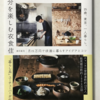 【86】OKUDAIRA BASE 自分を楽しむ衣食住(読書感想文25)