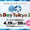 アースデイ東京2014でスローコーヒーグラノーラが食べれます!たぶん。。。