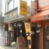 大井町の家系ラーメン『武術家』でお得な朝ラーを食べる。安くて旨くて言うことなし!11時までやってるから嬉しい。