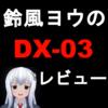 DXRACERのゲーミングチェアDX-03(ドリフティングシリーズ)をレビューする【DXRと比較】