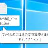 Office365 SharePoint Onlineの利用可能文字が拡大されました。