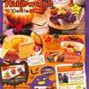 「ハロウィンフェアー」「秋の味覚フェスタ」開催中です!