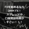 FXを始めるならDMM FX!スプレッドや口座開設特典がすごい!!!