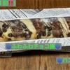 🚩外食日記(641)    宮崎ランチ   「プラセール」④より、【ふわふわチョコ棒】【パン屋さんのエクレア】‼️