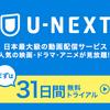 【お得】ユーネクスト 無料トライアルの2回目を登録する裏技!