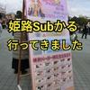 姫路Subかるフェスティバルに行ってきました【兵庫観光隠れスポット】