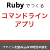新ブック『Rubyでつくるコマンドラインアプリ』をリリースしました
