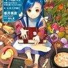 「本好きの下剋上シリーズ」は最高の異世界生活物語!