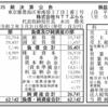 株式会社NTTぷらら 第25期決算公告