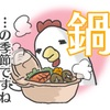 【今年もガッツリふるさと納税 LOVE】昨日は宮崎県都城市の雉(キジ)しゃぶしゃぶでうまうま❤️
