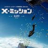 【映画】X-ミッション