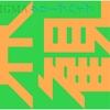 【ライブレビュー】クリープハイプ「熱闘世界観」を見て思ったこと【ネタバレ含】