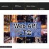 Web API LT会 参加レポート:#webapilt