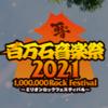 百万石音楽祭(ミリオンロック) 2021出演者一覧!フェスの詳細も紹介!