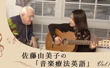 米国音楽療法士の佐藤由美子さんに聞く!英語と音楽で人を支える仕事とは?