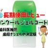【長期使用レビュー】コンクールジェルコートF|歯科医推薦・歯磨きジェルの決定版