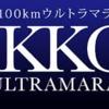 1st日光100kmウルトラマラソン2017