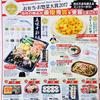 企画 メインテーマ 惣菜大賞 マミーマート 1月24日号