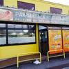 【パークマサラ】謎のパキスタン料理に遭遇!?イミズスタンの有名店に行ってきた【カレー屋さん】
