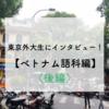 東京外大生にインタビュー!第13弾【ベトナム語科編】〈後編〉