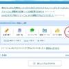 livedoorブログのPing設定方法 2015年Ping送信先一覧【最新版】