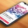 Apple Music「安室奈美恵」全曲配信中!Apple Musicの3ヶ月無料トライアル登録方法と解約方法をチェック!