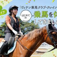 【金沢】馬に癒やされながらボディメイク!「ヴィテン乗馬クラブ・クレイン金沢」で乗馬体験してきました!【PR】