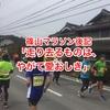 篠山マラソン後記・走り去るものは、やがて愛おしき