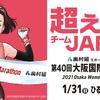 第40回大阪国際女子マラソン。優勝は一山麻緒選手!☆20210201