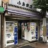 西成、あいりん地区レポート。第三弾『小島酒店』