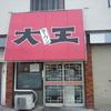 石巻市立町:大王( ターワン)