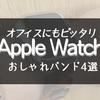 Apple Watchのおしゃれバンド4選