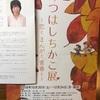 「町田市民文学館ことばらんど」で開催中の「みつはしちかこ展」--『小さな恋のものがたり』『ハーイあっこです』