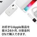 【12月31日まで】ドコモ、au、ソフトバンクから格安SIMに乗り換えるなら今がチャンス!Apple Storeで24回払い金利手数料が0%!