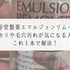 【美容】水橋保寿堂製薬エマルジョンリムーバー テカリや毛穴汚れが気になる人はこれ1本で解決!