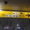 いざ横浜へ