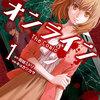 漫画オンラインthe comic(ザコミック)ネタバレ感想~サバゲー?乙ゲー!?いよいよ戦いが始まる!~